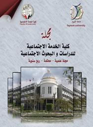 مجلة کلیة الخدمة الاجتماعیة للدراسات والبحوث الاجتماعیة